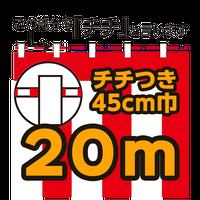 紅白幕切り売り(チチ付)45cm巾 20m