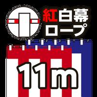 紅白幕ロープ11m