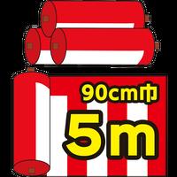 紅白幕切り売り(チチ無し)90cm巾 5m