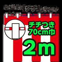 紅白幕切り売り(チチ付)70cm巾 2m