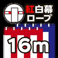 紅白幕ロープ16m
