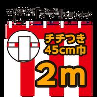 紅白幕切り売り(チチ付)45cm巾 2m