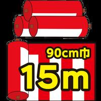 紅白幕切り売り(チチ無し)90cm巾 15m