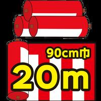 紅白幕切り売り(チチ無し)90cm巾 20m