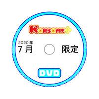【送料無料】7月限定DVD