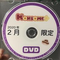 2月限定DVD