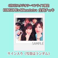 【6/6撮影】KONSOME+&Neontetraチェキ
