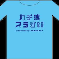 ガチ魂Tシャツ2019