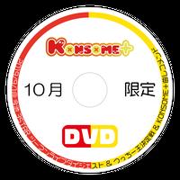 10月限定DVD