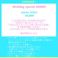 【期間限定】music letter【郵送】
