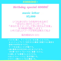 【期間限定】music letter【データ/手渡し希望】