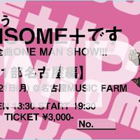 【10/21チケット】全曲ONE MAN SHOW!!!〜1部名古屋編〜