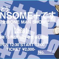 【10/27昼チケット】全曲ONE MAN SHOW!!!〜2部〜