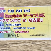 【名古屋ツーマン】6/6(土)今池GROW