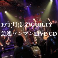 【ライブCD】1/4渋谷GUILTY急遽ワンマンのLIVE音声CD