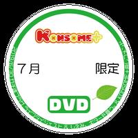 7月限定DVD