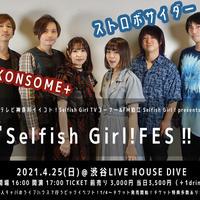 4/25渋谷DIVEチケット