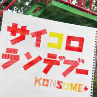 """9th single""""サイコロランデブー"""""""