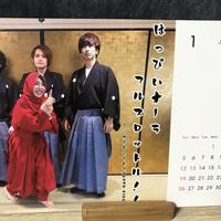 【受注生産】2020年歌詞入り卓上カレンダー