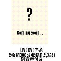 【予約】6thワンマンDVD 2枚組