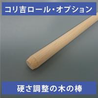 木の棒(ショートサイズ用) 1本