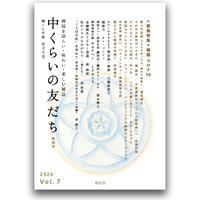 中くらいの友だち Vol.7-〈緊急特集〉韓国コロナ19