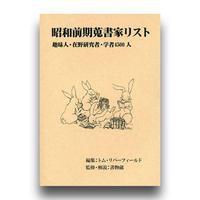 昭和前期蒐書家リスト 趣味人・在野研究者・学者4500人