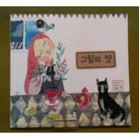 Eunmiさん イラスト画集