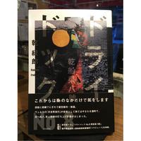 乾緑郎『ドライドッグ No.8/乾船渠八號』羽鳥書店