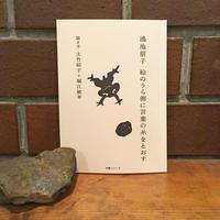 カタリココ文庫◆鴻池朋子『絵のうら側に言葉の糸をとおす』聞き手 大竹昭子+堀江敏幸