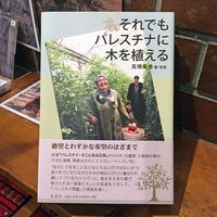 『それでもパレスチナに木を植える』高橋美香 著・写真