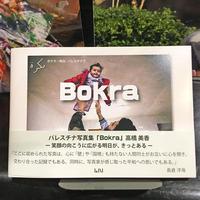 高橋美香パレスチナ写真集『Bokra(ボクラ)』