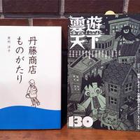 『丹藤商店ものがたり』と『雲遊天下』130号