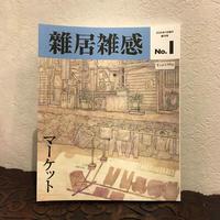『雑居雑感』創刊号 マーケット