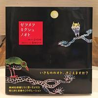 絵本『ゼツメツキグシュノオト』音の台所/春畑セロリ