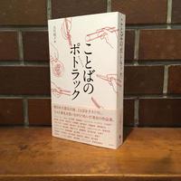 大竹昭子編『ことばのポトラック』