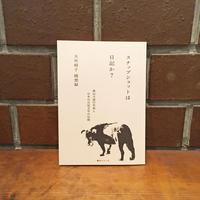 カタリココ文庫◆大竹昭子随想録『スナップショットは日記か? 森山大道の写真と日本の日記文学の伝統』
