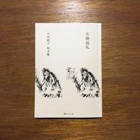 カタリココ文庫◆大竹昭子短文集『五感巡礼』