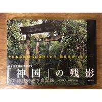 『「神国」の残影』稲宮康人・中島三千男 ¥8,580
