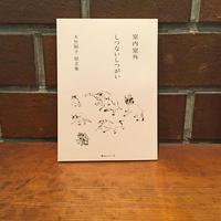 カタリココ文庫◆大竹昭子『室内室外(しつないしつがい)』