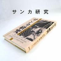 「サンカ研究<郷土の研究・11>」田中克也・著 昭和57年初版  <定価2800円>