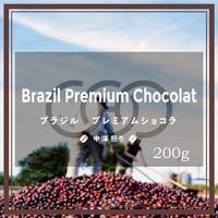 【ブラジル 】プレミアムショコラ (200g)