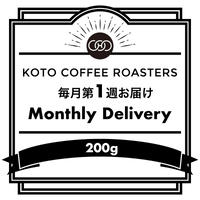 【Monthly Delivery】コーヒー豆定期配送サービス(200g)