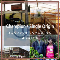 Champion's Single Origin (250g)