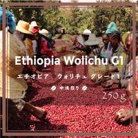 【エチオピア】ウォリチュ グレード1 (250g)