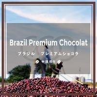 《送料¥200 (メール便)》【ブラジル 】プレミアムショコラ (100g)