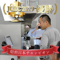 《送料無料》日本一の焙煎人がお届けする旬のスペシャルティコーヒーおすすめセット (200g入×2本)