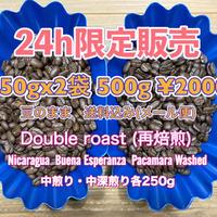 《期間限定》10/21焙煎  Double roast (再焙煎)商品  Nicaragua Pacamara 500g(豆のまま)〔メール便&送料無料〕