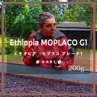 《送料¥200(メール便)》【エチオピア】MOPLACO グレード1 (200g)