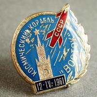 旧ソ連の「宇宙」ピンバッジ #016